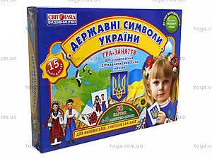 Обучающие карточки «Государственные символы Украины», 3916, отзывы