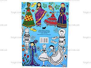 Детская раскраска «Костюмы стран мира», К163006У, купить