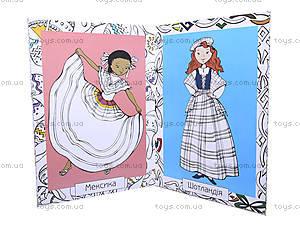 Детская раскраска «Костюмы стран мира», К163006У, отзывы