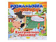 """Раскраска-Прописи """"Каллиграфический тренажер"""", РМ-29-04, набор"""