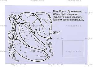 Раскраска с наклейками «Овощи», 1900, купить