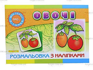 Раскраска с наклейками «Овощи», 1900