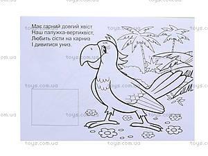 Раскраска с наклейками «Птицы», 1948, купить