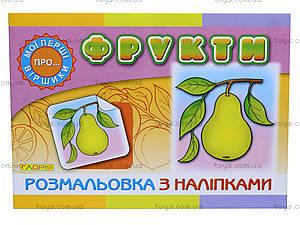 Раскраска с наклейками «Ягоды и деревья», 1955