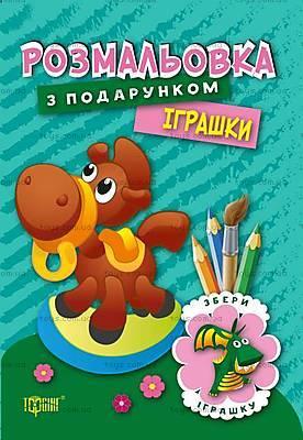 Детская раскраска с подарком, 03671