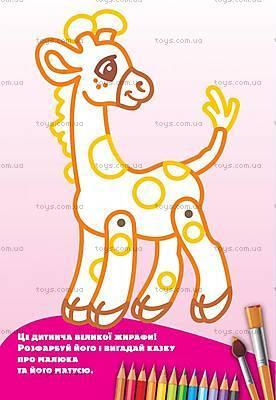 Детская раскраска с подарком, 03671, отзывы