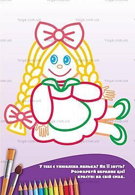Детская раскраска с подарком, 03671, цена