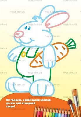 Детская раскраска с подарком, 03671, детские игрушки