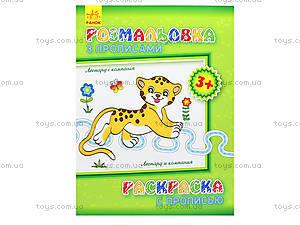 Раскраска с прописями «Леопард и компания», С551004РУ, цена