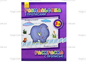 Раскраска с прописями «В гостях у носорога», С551008РУ, отзывы
