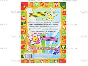 Раскраска с контурами «Ослик», 5359, детские игрушки
