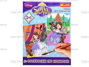 Детская раскраска по номерам  «Принцесса София», 4004-13, цена