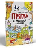 Розмальовки-хованки: на спортивной площадке (рус), А1292002Р, фото