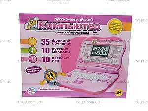 Розовый ноутбук «Школа», 7001, отзывы