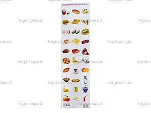 Разрезной материал «Продукты питания», 2984, фото