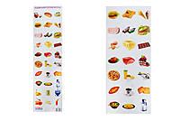 Разрезной материал «Продукты питания», 2984, купить игрушку