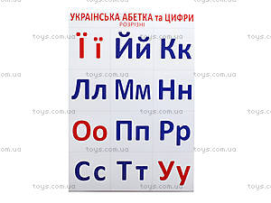 Разрезной материал «Украинский алфавит и цифры», 2992, купить