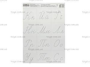 Разрезной материал «Украинский алфавит и цифры», 2992, фото