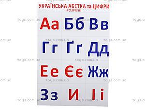 Разрезной материал «Украинский алфавит и цифры», 2992