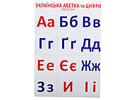 Разрезной материал «Украинский алфавит и цифры», 2992, отзывы