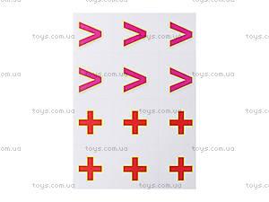 Разрезной материал «Веселые задачи. Математические знаки», 2994, купить
