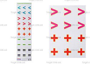 Разрезной материал «Веселые задачи. Математические знаки», 2994
