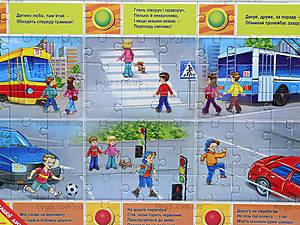 Умные пазлы «Дети на дороге», 6310, фото