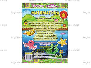 Детская книга-раскраска «Математика», 3973, купить