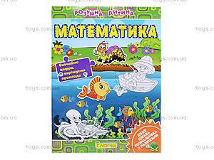 Детская книга-раскраска «Математика», 3973