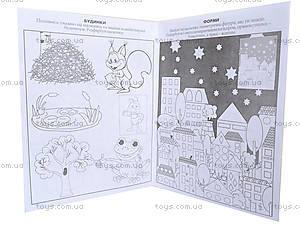 Детская книга-раскраска  «Задания на внимание и сообразительность», 3997, фото