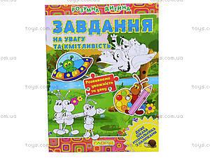 Детская книга-раскраска  «Задания на внимание и сообразительность», 3997