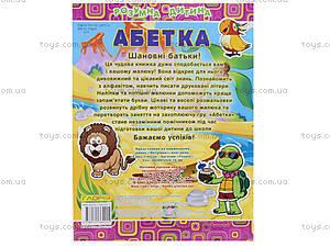 Книжка «Умный ребенок: Азбука», 4215, фото