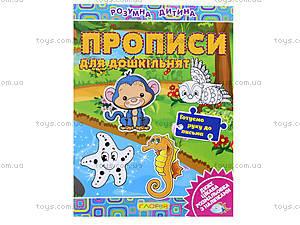Книжка «Умный ребенок: Прописи для дошколят», 4222, цена