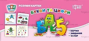 Детская книга «Умные буквы и цифры», 03112