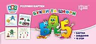 Детская книга «Умные буквы и цифры», 03112, купить