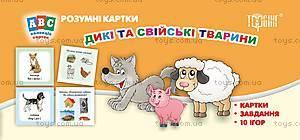 Карточки «Дикие и домашние животные», 03114