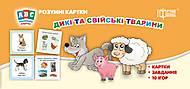 Карточки «Дикие и домашние животные», 03114, фото