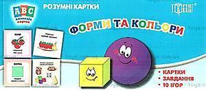 Карточки «Формы и цвета», 03111