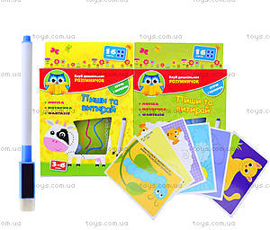 Детский альбом «Пиши и вытирай» с маркером, VT1305-02,03