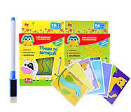 Детский альбом «Пиши и вытирай» с маркером, VT1305-02,03, фото