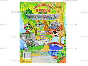 Книга для детей «Рукавичка», 3317, фото