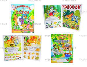 Книга для детей «Рукавичка», 3317