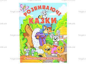 Книга для детей «Рукавичка», 3317, отзывы