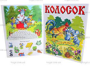 Книга для детей «Рукавичка», 3317, цена