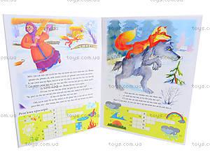 Книга для детей «Теремок», 3324, купить