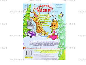 Книга для детей «Теремок», 3324, фото