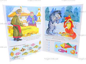 Книга для детей «Теремок», 3324, отзывы