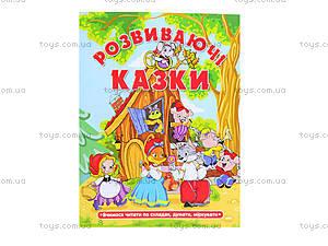 Книга для детей «Теремок», 3324, цена