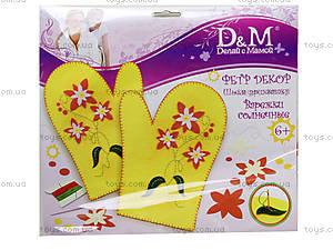 Набор для пошива прихватки «Солнечная варежка», 31370, игрушки