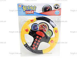 Детский руль серии «Веселые гонки», 0582A-11, отзывы